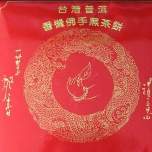 2004 Yushan Fo Shou detail