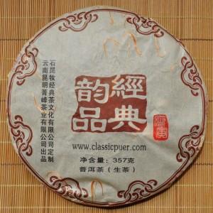 2010 Shi Kun Mu Yun Pin obal